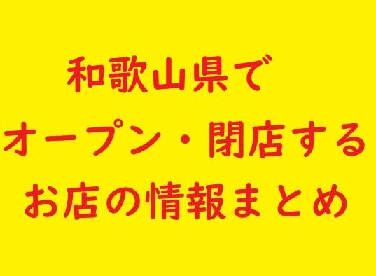和歌山県でのオープン閉店するお店の情報まとめ(セールも)