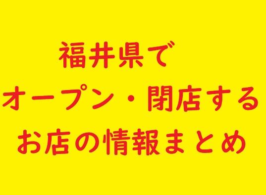 福井県でのオープン閉店するお店の情報まとめ(セールも)