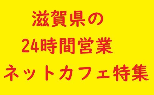 滋賀県の24時間営業ネットカフェ