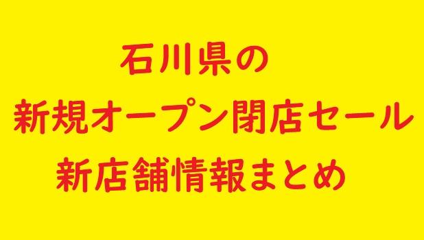石川県の新規オープン閉店セール新店舗情報まとめ