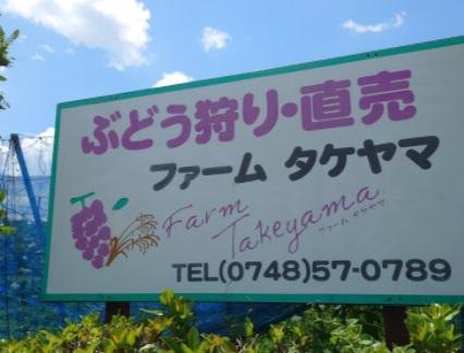 ファームタケヤマ観光果樹園