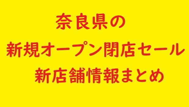 奈良県の新規オープン閉店セール新店舗情報まとめ画像