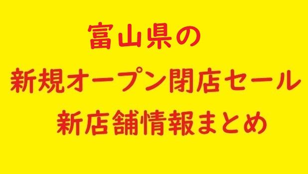 富山県の新規オープン閉店セール新店舗情報まとめ画像