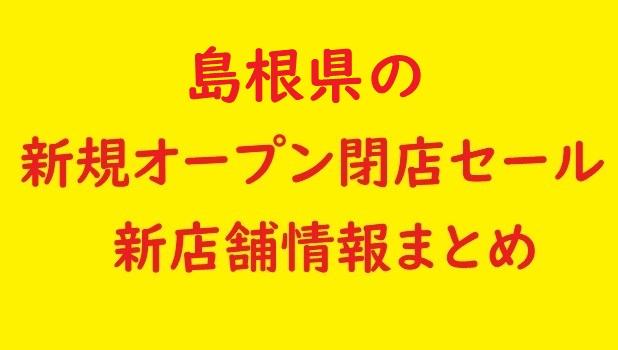 島根県の新規オープン閉店セール新店舗情報まとめ画像