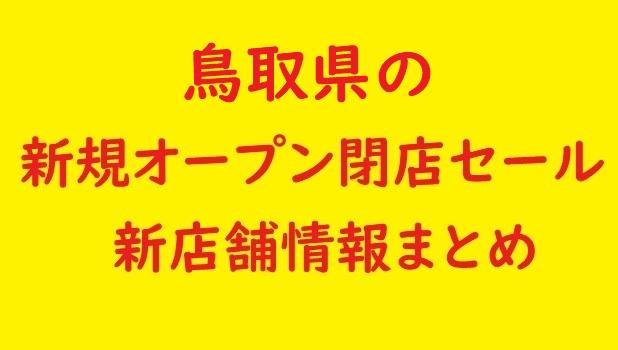 鳥取県の新規オープン閉店セール新店舗情報まとめ画像
