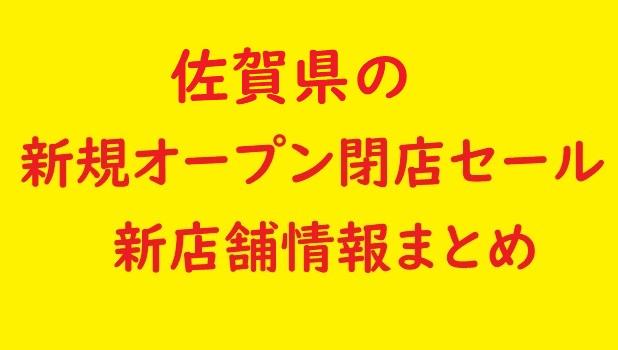 佐賀県の新規オープン閉店セール新店舗情報まとめ画像