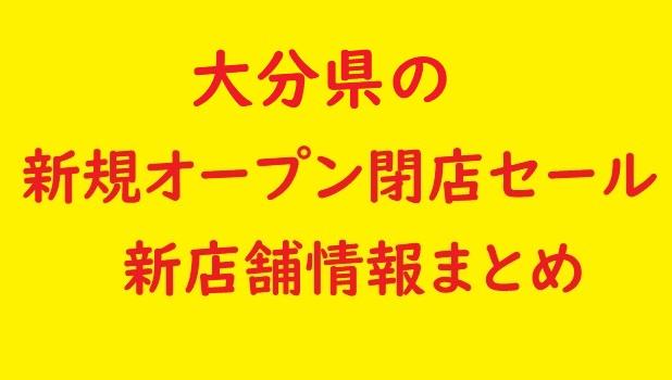 大分県の新規オープン閉店セール新店舗情報まとめ画像