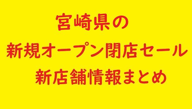 宮崎県の新規オープン閉店セール新店舗情報まとめ画像
