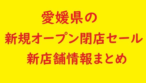 愛媛県の新規オープン閉店セール新店舗情報まとめ画像