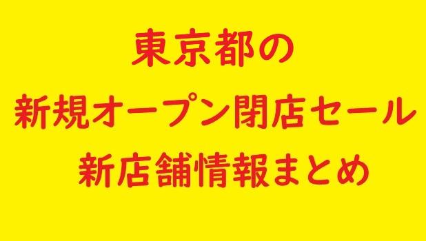 東京都の新規オープン閉店セール新店舗情報まとめ画像