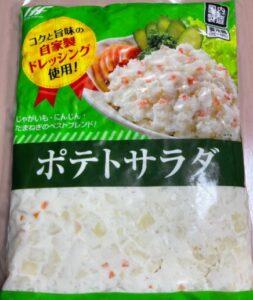 業務スーパー「ポテトサラダ」