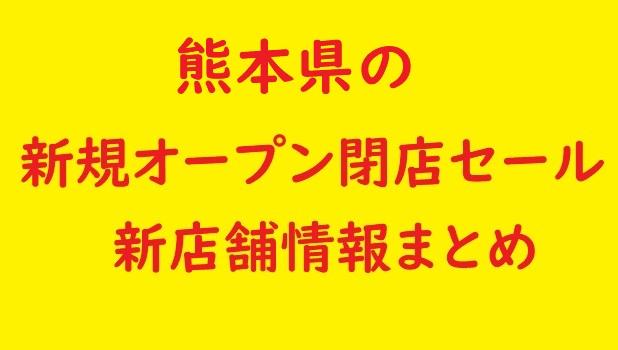 熊本県の新規オープン閉店セール新店舗情報まとめ画像