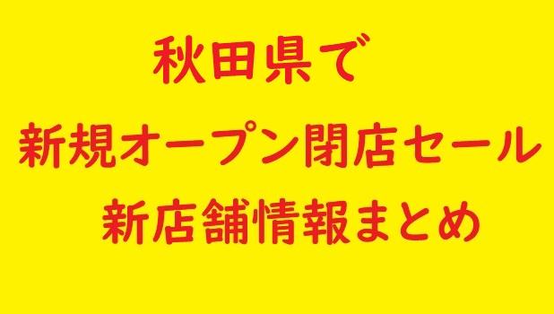 秋田県の新規オープン閉店セール新店舗情報まとめ画像