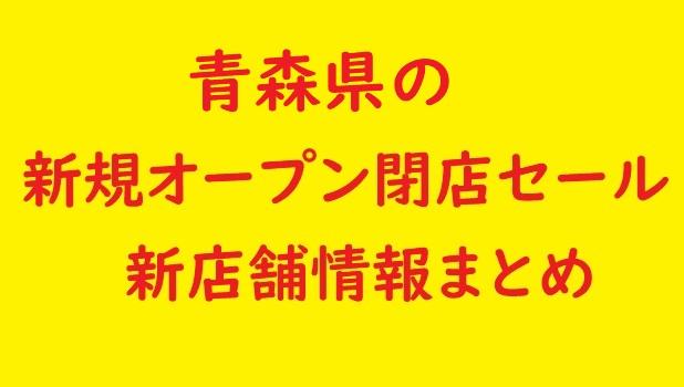 青森県の新規オープン閉店セール新店舗情報まとめ画像