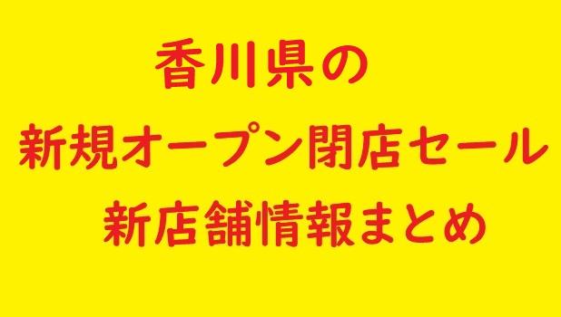 香川県の新規オープン閉店セール新店舗情報まとめ画像