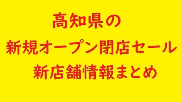 高知県の新規オープン閉店セール新店舗情報まとめ