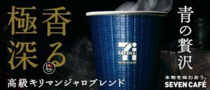 セブンコーヒー