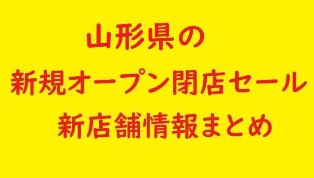 山形県の新規オープン閉店セール新店舗情報まとめ画像