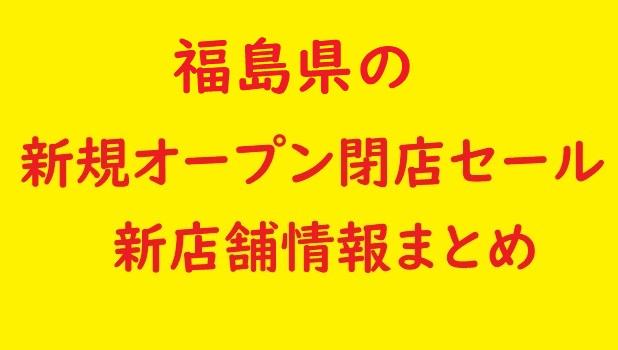 福島県の新規オープン閉店セール新店舗情報まとめ画像